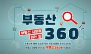 강원·제주 뺀 전국 규제···벌써 춘천·원주 풍선효과 '꿈틀'[부동산360]