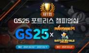 팡스카이xGS리테일, 제1회 'GS25 포트리스 챔피언십' 개최