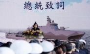 [김수한의 리썰웨펀]中 중국산 1호 항모로 군사훈련…대만은 항모킬러 진수식 '맞불'