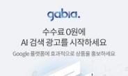 [생생코스닥] 가비아, 구글 AI기술 활용한 스마트 검색광고 오픈
