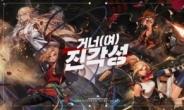 대규모 업데이트와 한·중 대표 '격돌', '던파 유니버스 페스티벌' Part 1 성료