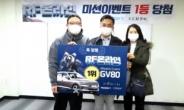 팡스카이, 'RF온라인' 자동차 경품 시상식 개최