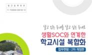 생활SOC 연계 학교시설 복합화 업무편람 개정판 발간