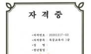 성남시청소년재단, 목공교육사 3급 전원 취득