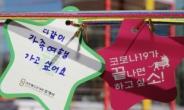 """유치원·어린이집 지원금 또 인상…""""학부모에게 지원해라"""" 반발"""
