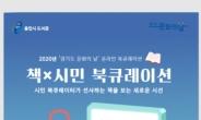 용인도서관, '책×시민 북큐레이션' 운영