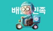 인재 모집하는 배민…8조원 라방 시장 노린다[언박싱]