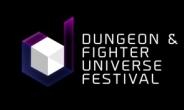 '던파 유니버스 페스티벌' 모바일‧3D‧대전격투, '던파'의 新세계가 열린다