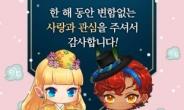 라인게임즈 '드래곤 플라이트', 신년 맞이 이벤트 개최