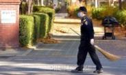 경비원 괴롭힘 금지, 아파트 관리규약에 명시…동대표 결격사유도 강화
