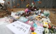 """""""정인이 사건 방조한 경찰 파면""""…靑청원 23만명 넘어"""