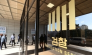 'D램 반도체' 국가핵심기술 중국으로 유출…검찰, 17명 기소