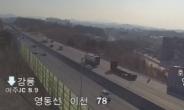 영동고속도로 버스전용차로 '신갈-호법'으로 축소