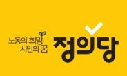 정의, 재보선 후보에 서울 권수정·부산 김영진
