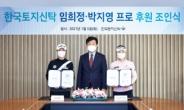 임희정·박지영, 한국토지신탁과 후원 계약