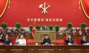 """中공산당, 北당대회에 축전…""""전염병 효과적으로 대처"""""""