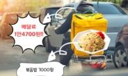 """""""볶음밥 7천원에 배달비는 1만4천원"""" 음식보다 2배 비싼 황당한 배달! [IT선빵!]"""