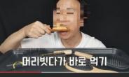 """먹방 유튜버 수난…""""이젠 별 걸 다 먹는다!"""" [IT선빵!]"""