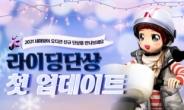 한빛소프트 '오디션', 신규 단상 '라이딩단상' 출시