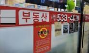 '재건축 불장' 서울 강남권 아파트 신고가 거래 이어져 [부동산360]
