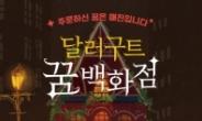 [베스트셀러]클라우드 펀딩으로 출간된 '달러구트 꿈 백화점' 2주 연속 1위