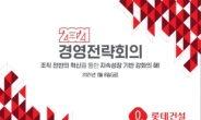 롯데건설, 경영전략회의 및 안전 문화 선포식 개최