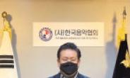 한국음악협회, 서울시장 표창 수상