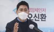 존재감 키우는 오신환·조은희…野 다크호스 될까 [정치쫌!]