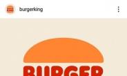 파란 곡선이 사라졌다…버거킹, 20년만에 브랜드 로고 교체 [언박싱]
