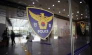 [단독] 경찰도 사실상 '노사 교섭' 근거 만들어진다…내달 발의