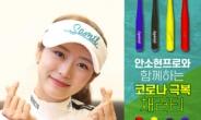 프로골퍼 안소현, '코로나 극복 채러티' 진행