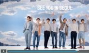 BTS영상 연계 참여형 서울여행 마케팅 틱톡 2억뷰