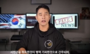 """""""유승준 유튜브 제재해!"""" 연일 독설에 청와대 청원 등장 [IT선빵!]"""