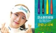 프로골퍼 안소현, 주니어골퍼 응원 스윙배트 기부