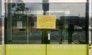 대면예배 강행 부산 교회 2곳, 결국 폐쇄…법원, 집행정지 가처분 기각