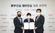 동부건설, KLPGA와 10억원 규모  '동부건설 챔피언십' 개최 조인식