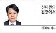 [팀장시각] 남북정상의 동상이몽…합의 이행 확인 그나마 다행