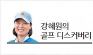 [강혜원의 골프 디스커버리] 85세 게리 플레이어의 골프비법