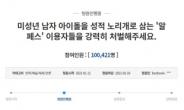 """""""男 아이돌을 성적 노리개로…"""" '이루다'→'알페스'  옮겨붙은 논란 [IT선빵!]"""