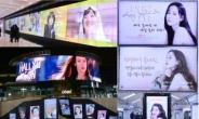 한류스타 손예진, 생일 맞아 국내외 팬덤 기부금&대형 광고 뜨거운 행렬