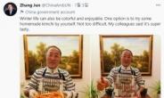 中대사 트위터에 한중 네티즌 '김치 원조국' 설전! [IT선빵!]