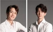 국립발레단 허서명·박종석, 수석무용수 승급