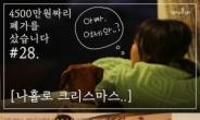 MBC 최별 PD, 로컬 콘텐츠로 재택근무하며 전라북도와 '상생'하다
