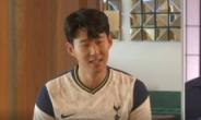 """'커리어하이' 도전하는 손흥민 """"200골, 300골 넣어도 차붐·박지성 업적 불가능"""""""