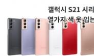 """""""무지갯빛 컬러 공습!"""" 갤럭시S21 무려 10가지 색상으로 출시 [IT선빵!]"""