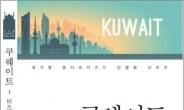 LH, '쿠웨이트, 비즈니스에 답하다' 단행본 발간