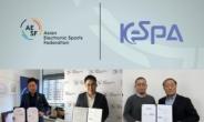 한국e스포츠협회, AESF와 MOU 체결