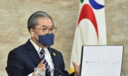 경기도교육청, 온라인 정책협의회 개최