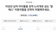 """'알페스' 경찰 내사 착수…오픈채팅방 """"내역 지워 줄테니 '몸캠' 달라"""""""