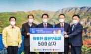 광주은행, 전남도청에 코로나19 의료진 위한 응원꾸러미 500상자 전달
